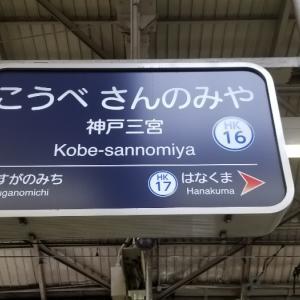 お茶しました(神戸)