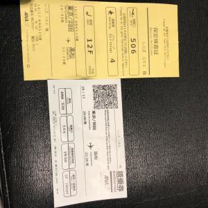 今から、四国香川県へ