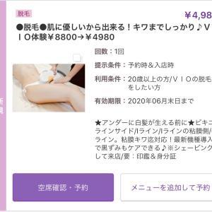 VIO脱毛!今なら1カ所あたり830円!