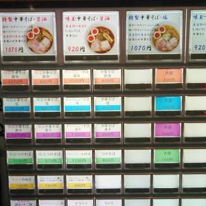 保土ヶ谷・櫻井中華そば店 で 中華そば(塩)