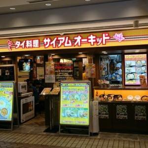 横浜駅東口・サイアムオーキッド で ハーフ&ハーフ