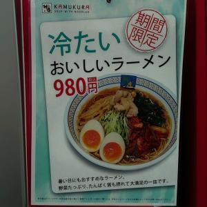 川崎・どうとんぼり 神座 で 冷たいラーメン