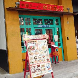 界隈・揚州商人 で 醤油ワンタン麺