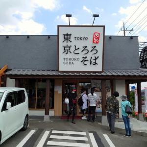 青葉・東京とろろそば で 冷ぶっかけ納豆とろろそば
