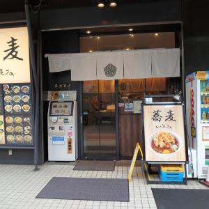 新横浜・蕎麦いまゐ で アサゴハン2回