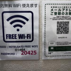 個食のグルマン-2@新ひだか・ホテルサトウ で 一泊二食