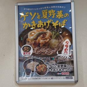 界隈・ゆで太郎 で ゲソと夏野菜のかきあげそば
