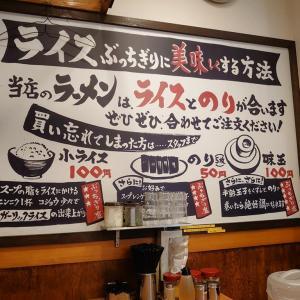 おかしな日本語@まくり家 near 川崎駅