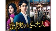 危険なビーナス (第8話・2020/11/29) 感想