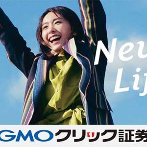 """新垣結衣さん出演、GMOクリック証券の新CM「New Life is ...」篇で考える""""可能性の先にある希望"""""""
