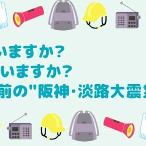 """知っていますか? 覚えていますか? 26年前の""""阪神・淡路大震災""""を…"""