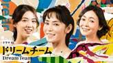 ドラマ10「ドリームチーム」〔連続8回〕 (第1話・2021/1/22) 感想