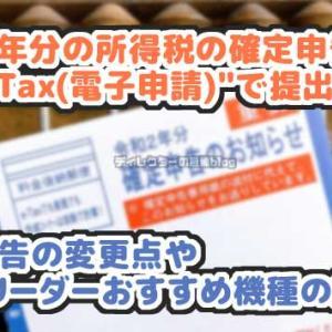 """令和2年分の所得税の確定申告書は""""初e-Tax(電子申請)""""で提出完了。青色申告の変更点やカードリーダーおすすめ機種の紹介も!"""