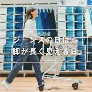 """センスいいね! 綾瀬はるか×桑田佳祐、ユニクロ新CMで""""コラボ"""""""
