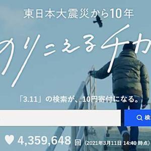 「3.11」とYahoo!とLINEで検索すると、10円寄付される。今すぐ出来る、小さな行動![東日本大震災]