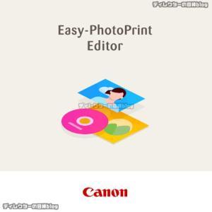 キャノン【Easy-PhotoPrint Editor】で印刷すると、「印刷中にエラーが発生しました」となり、印刷ができない時の対処方法