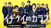 イチケイのカラス (第3話・2021/4/19) 感想