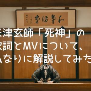 米津玄師「死神」の歌詞とMVについて、私なりに解説してみた!