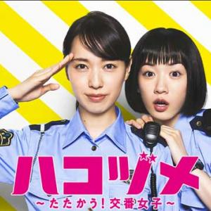 ハコヅメ~たたかう!交番女子~ (第4話・2021/7/28) 感想
