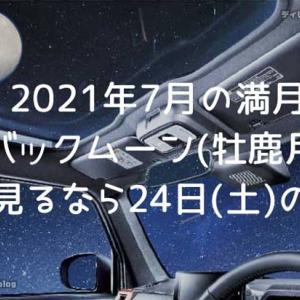 """2021年7月の満月""""バックムーン(牡鹿月)""""を見るなら24日(土)の夜!"""