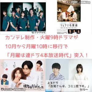 カンテレ制作・火曜9時ドラマが10月から月曜10時に移行で「月曜は連ドラ4本放送時代」突入!