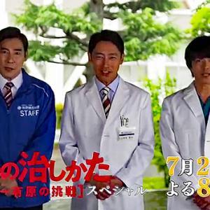 7月30日20時のテレ東・月曜プレミア8「病院の治しかた~スペシャル~」を見る予定!