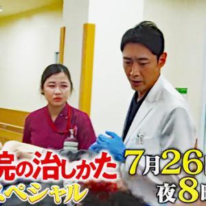 月曜プレミア8「病院の治しかた~スペシャル~」 (2021/7/26) 感想