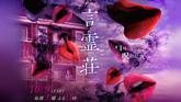 言霊荘 (第3話・2021/10/23) 感想