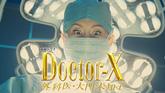 ドクターX~外科医・大門未知子~[7] (第2話/10分拡大スペシャル・2021/10/21) 感想