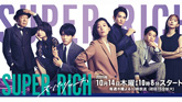 SUPER RICH (第2話・2021/10/21) 感想