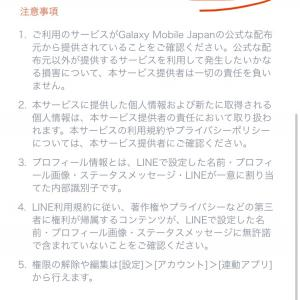 GALAXY mobile JapanをLINE友達登録でコークオンクーポン!