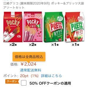 粉末紅茶40%還元と、ポッキーが半額(*´˘`*)♡