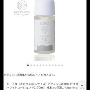 10円で化粧水♪
