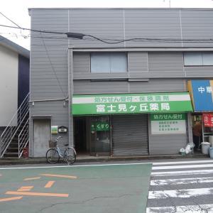 薬局居抜き 東中神駅徒歩1分 大竹店舗事務所