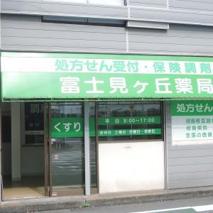 元薬局 東中神駅徒歩1分 大竹店舗事務所