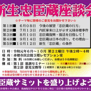 第5回新生忠臣蔵座談会について(お知らせ)
