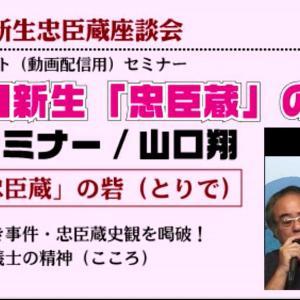 第5回新生忠臣蔵座談会☆インターネット(配信用)セミナー