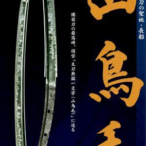 【5億円で購入】上杉家に伝わる名刀(国宝)を見て来ました!