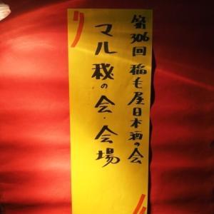 第306回 稲毛屋日本酒の会