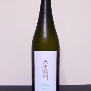 六十餘州 純米吟醸 原酒 HASAMI