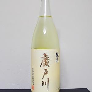 廣戸川 純米にごり 生酒