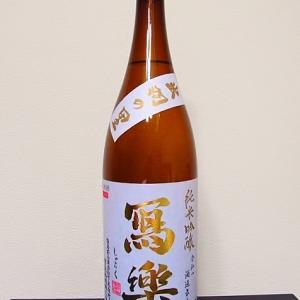 寫樂 純米吟醸 出羽の里 生酒