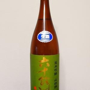 六十餘洲 純米吟醸 山田錦 生酒