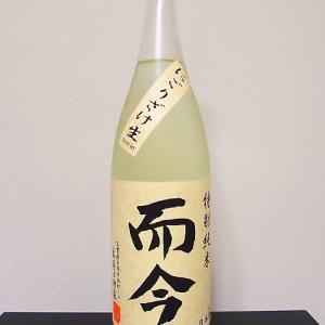 而今 特別純米 にごり酒 生 R1BY