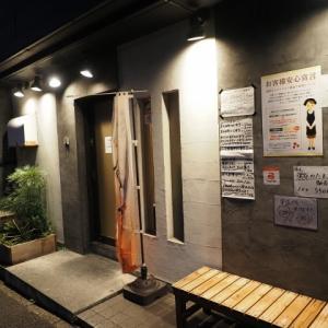 肉と日本酒 4周年を祝う会
