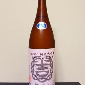 結ゆい 純米大吟醸 おりがらみ 生原酒