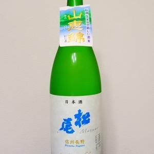松尾® 特別純米 生一本 無濾過生貯蔵