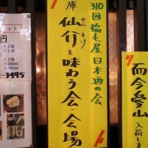 第310回 稲毛屋日本酒の会