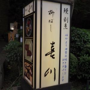 柳ばし 喜川 神田明神店