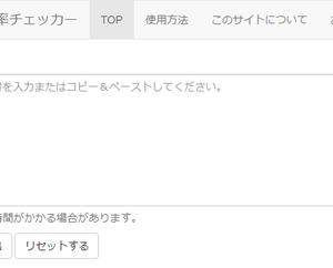 読みやすい文章の漢字使用の割合と、それを確認できるサイト「漢字使用率チェッカー」